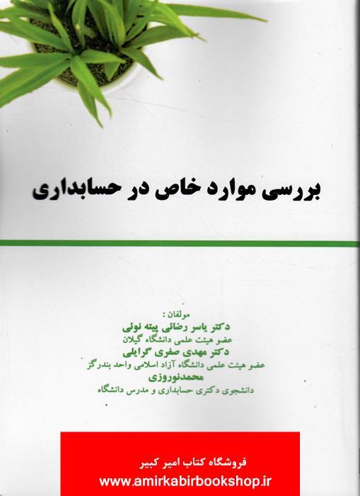 تفسير و بکارگيري استانداردهاي حسابداري ايران-جلد اول