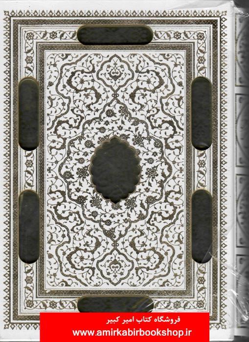 قرآن عروس(عثمان طه-گلاسه-با قاب)