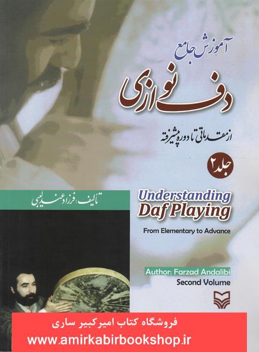 آموزش جامع دف نوازي(از مقدماتي تا پيشرفته)جلد دوم