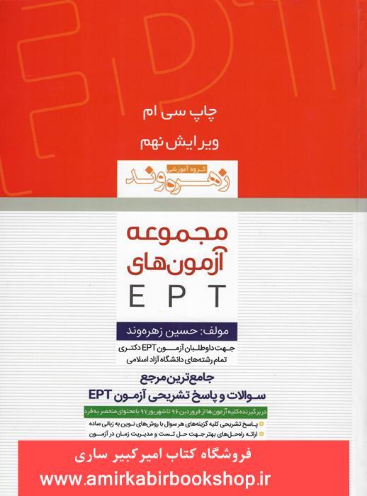 مجموعه آزمون هايEPT(تمام رشته هاي دانشگاه آزاد)