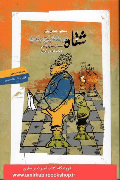 شاه در شطرنج رندان(مسائل دموکراسي و توسعه در ايران)