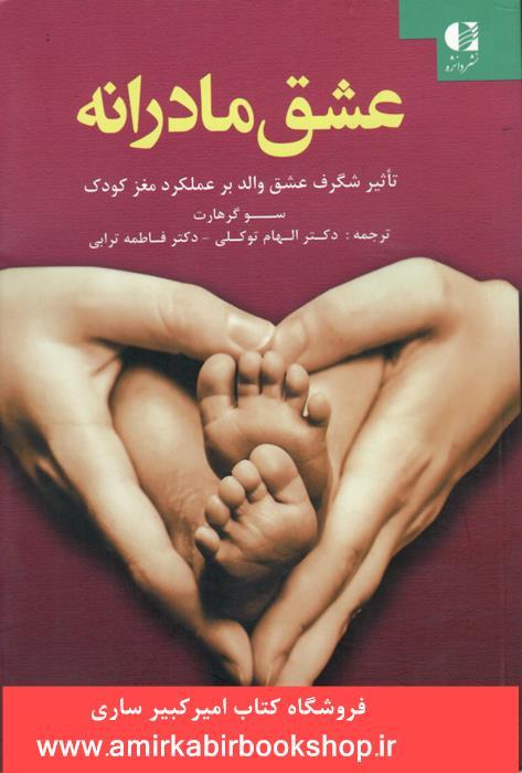 عشق مادرانه(تاثير شگرف عشق والد بر عملکرد مغز کودک)