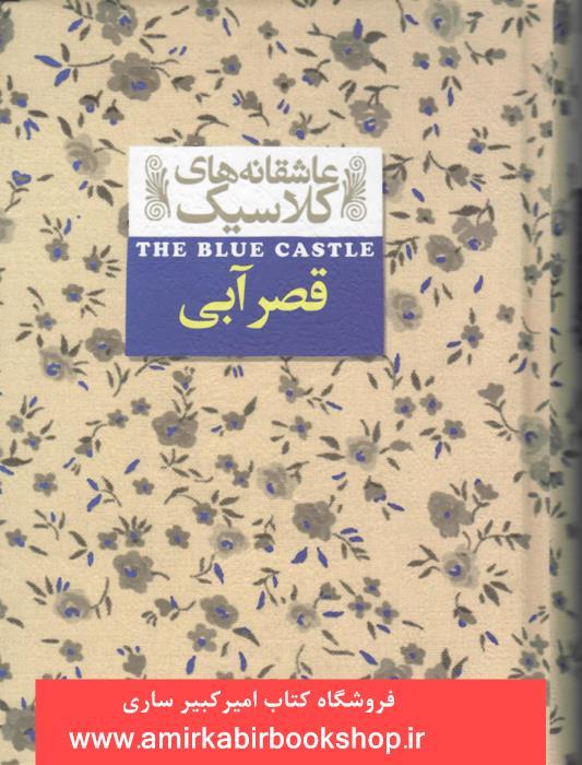 عاشقانه هاي کلاسيک-قصر آبي