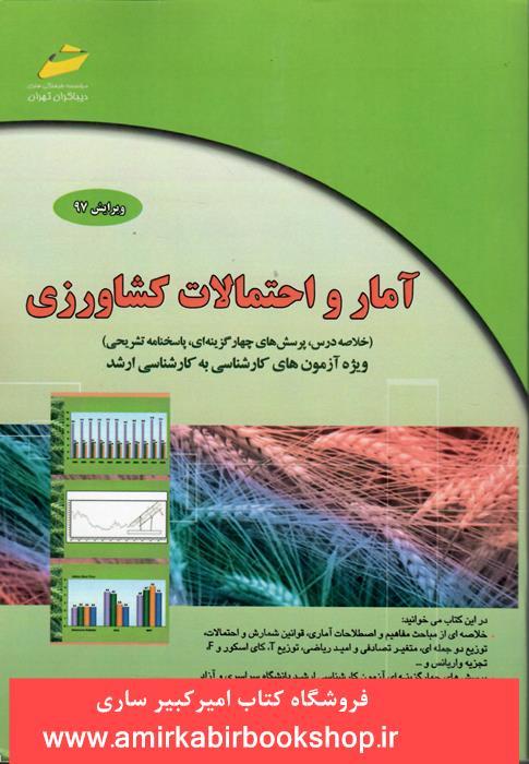 آمار و احتمالات کشاورزي(درس و تست)-ارشد