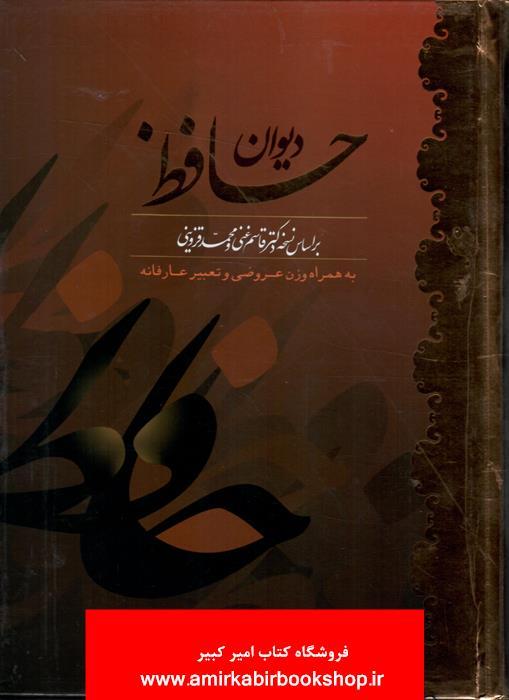 ديوان حافظ جيبي چرم همراه با متن فالنامه(دورنگ)