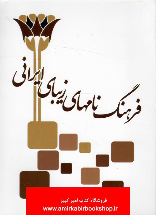 فرهنگ نامهاي زيباي ايراني