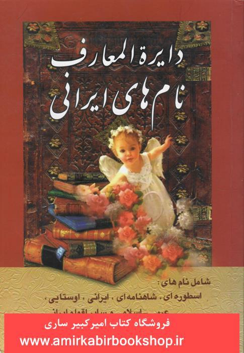 دايره المعارف نام هاي ايراني