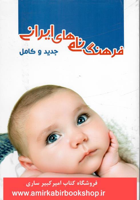 فرهنگ نام هاي ايراني (جديد و کامل)