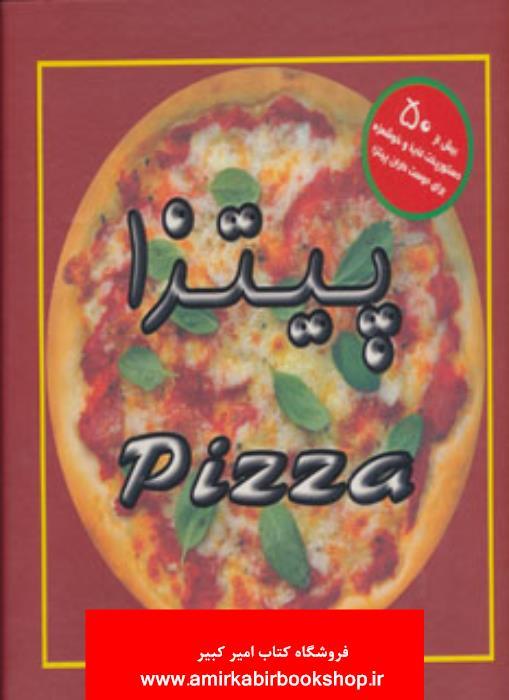پيتزا (بيش از 50 دستور پخت لذيذ و خوشمزه…)،(گلاسه،باجعبه)