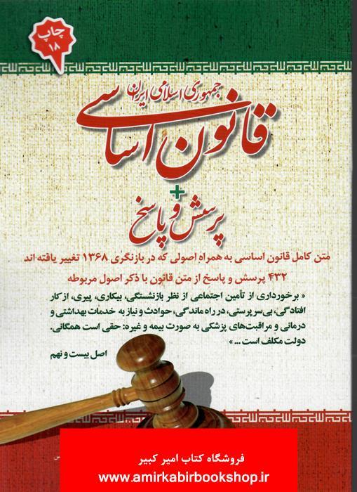 استخدامي قانون اساسي جمهوري اسلامي ايران(پرسش و پاسخ)