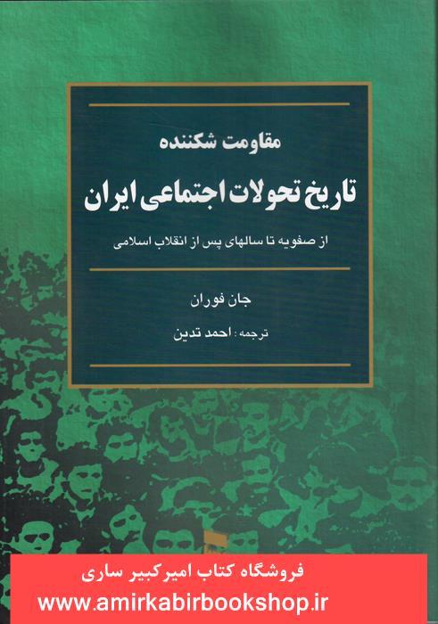 مقاومت شکننده تاريخ تحولات اجتماعي ايران از صفويه تا سالهاي پس از انقلاب اسلامي