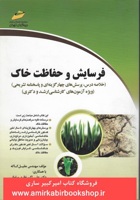 فرسايش و حفاظت خاک(خلاصه درس-تست)(ارشد-دکتري)