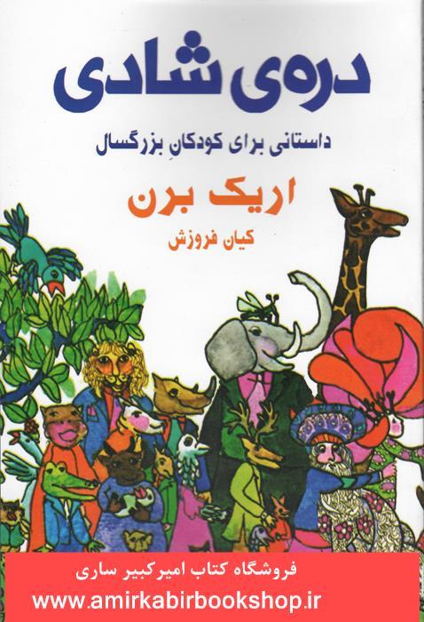 دره ي شادي(داستاني براي کودکان بزرگسال)