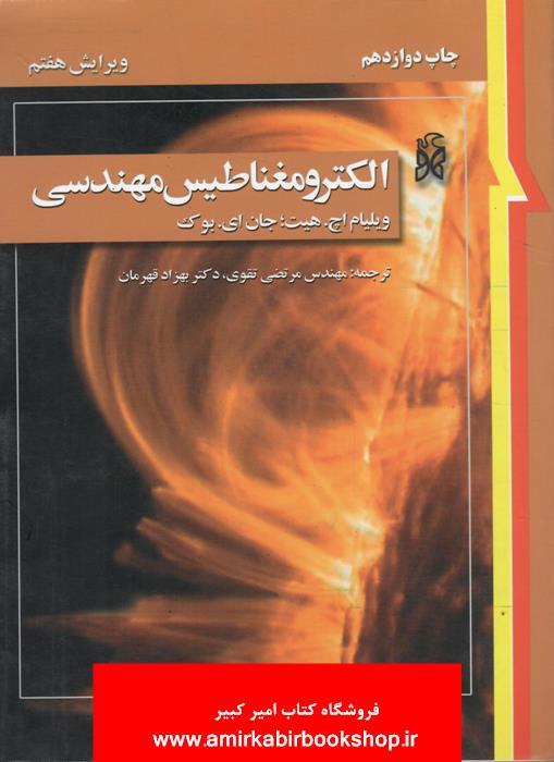 کليات سعدي(پک 4جلدي جيبي با قاب)