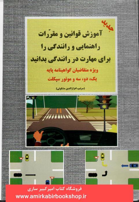 آموزش قوانين و مقررات راهنمايي و رانندگي را براي مهارت در رانندگي بدانيد