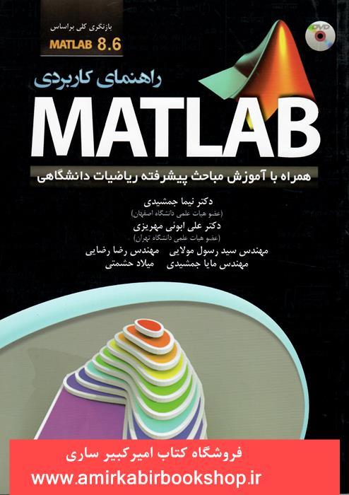 راهنماي کاربردي MATLAB همراه با آموزش مباحث پيشرفته رياضيات دانشگاهي