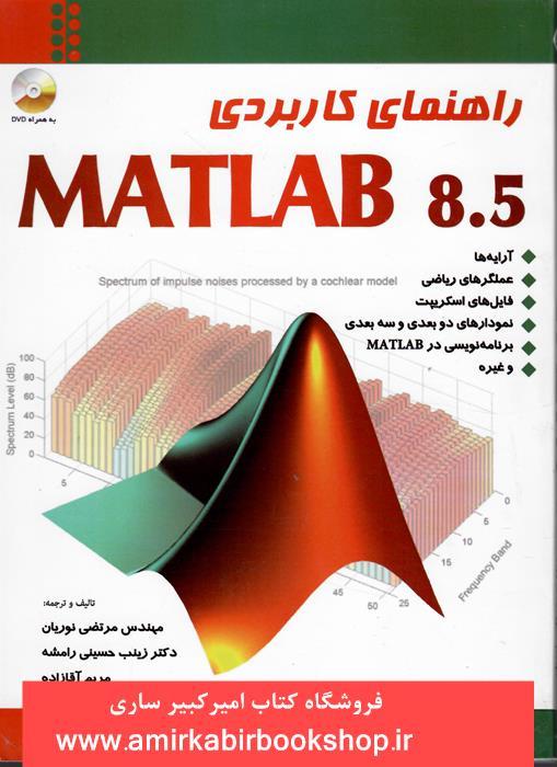 راهنماي کاربردي MATLAB 8.5