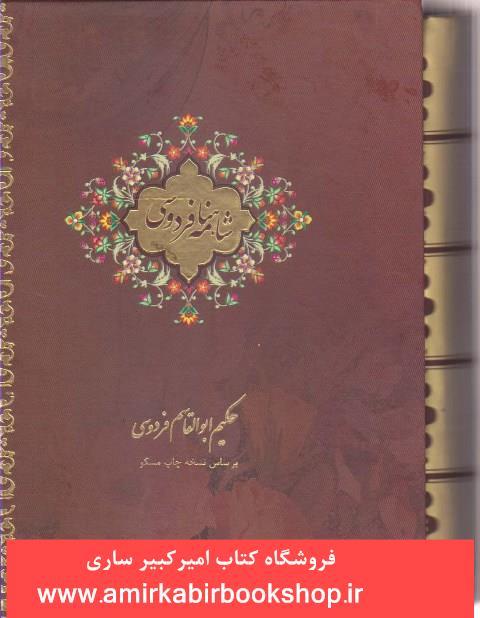 شاهنامه فردوسي (جيبي2جلدي با قاب)