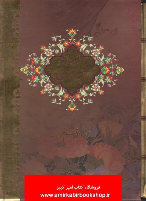 شاهنامه فردوسي(2جلدي با قاب)