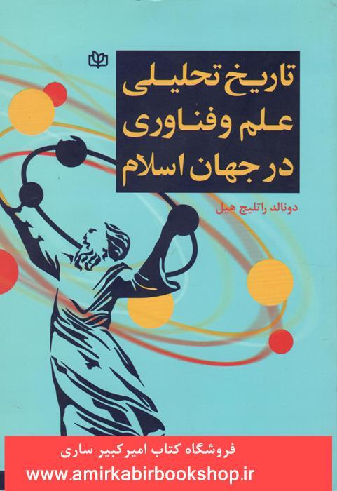 تاريخ تحليلي علم و فناوري در جهان اسلام