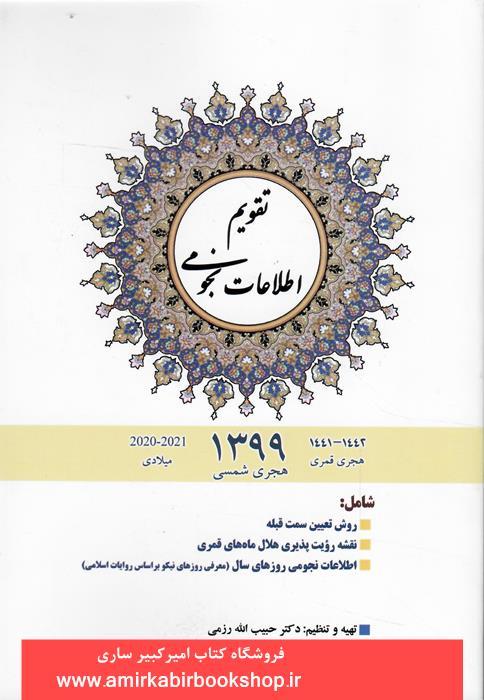 تقويم اطلاعات نجومي 1399