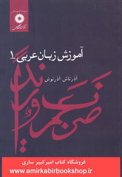آموزش زبان عربي 1