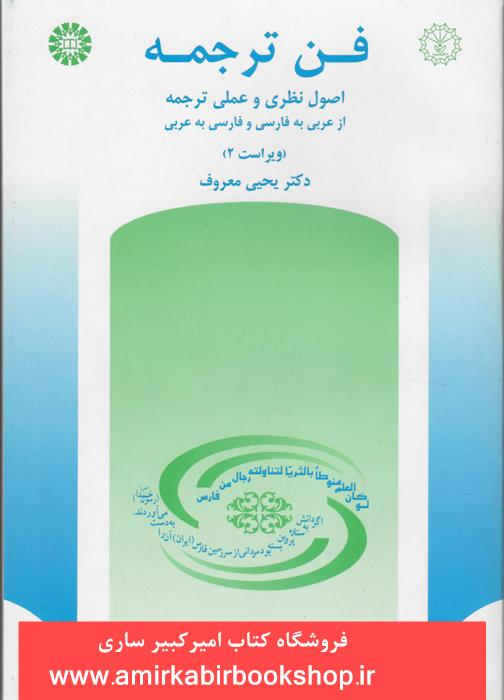 فن ترجمه(اصول نظري و عملي ترجمه از عربي به فارسي و فارسي به عربي)512