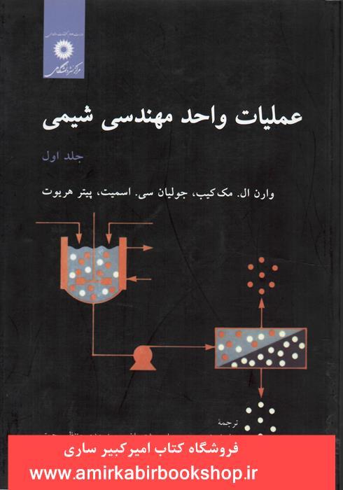 عمليات واحد مهندسي شيمي-جلد اول