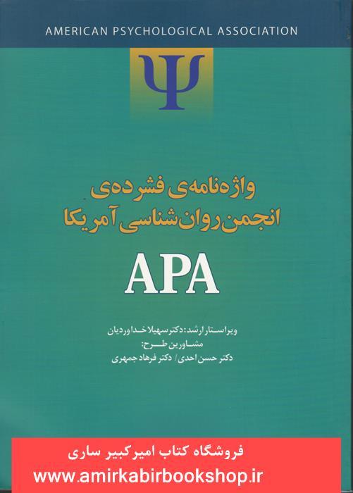 واژه نامه فشرده انجمن روان شناسي آمريکا APA