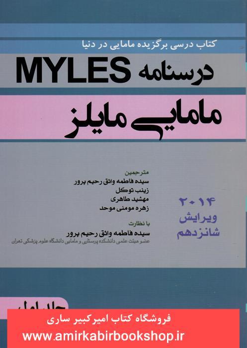 درسنامه مامايي مايلز-جلد اول