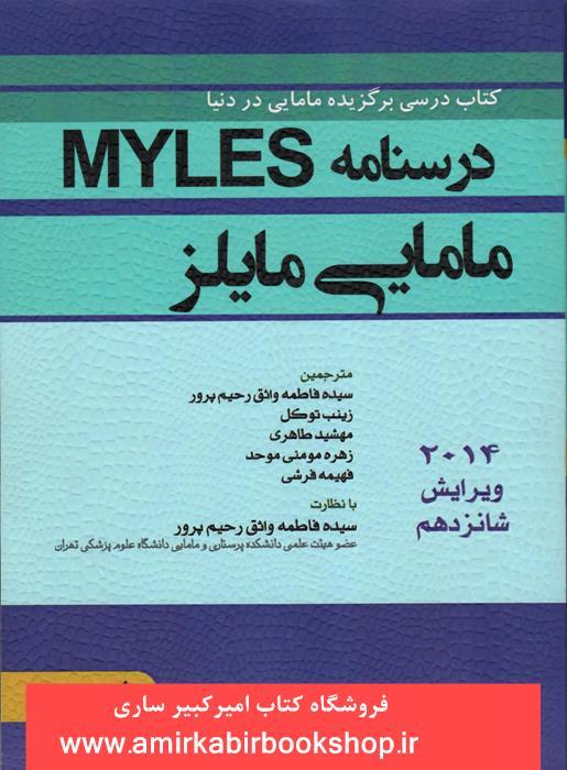 درسنامه مامايي مايلز-جلد دوم