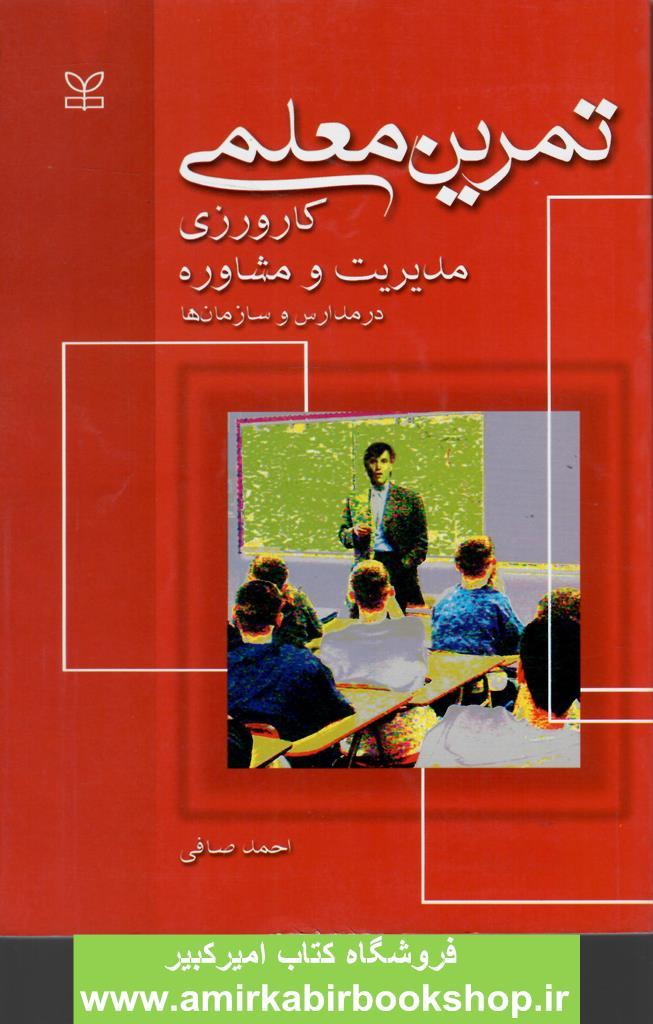 تمرين معلمي(کارورزي،مديريت و مشاوره در مدارس و سازمان ها)