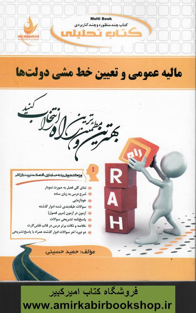 کتاب تحليلي ماليه عمومي و تنظيم خط مشي مالي دولت ها(پيام نور)