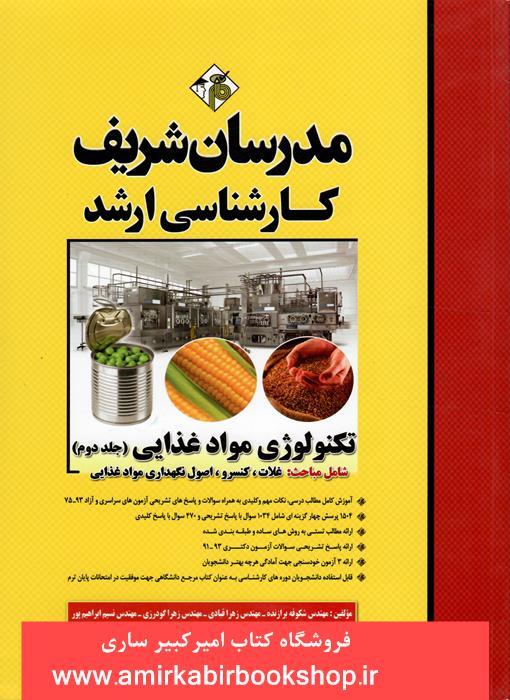 تکنولوژي مواد غذايي-جلد دوم(غلات-کنسرو-اصول و نگهداري مواد غذايي)-ارشد