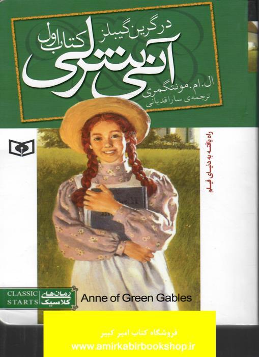آني شرلي در گرين گيبلز(کتاب اول)