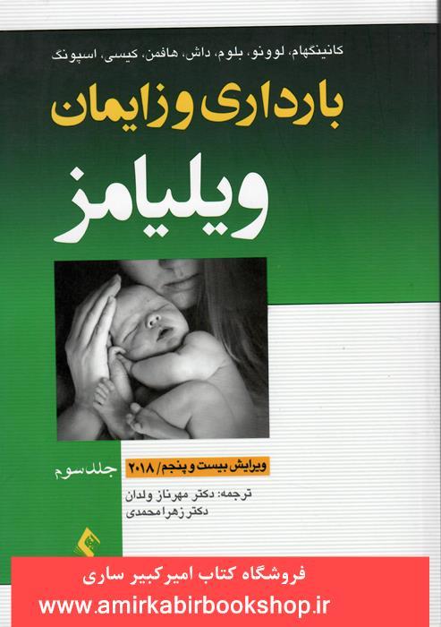 بارداري و زايمان ويليامز جلد سوم
