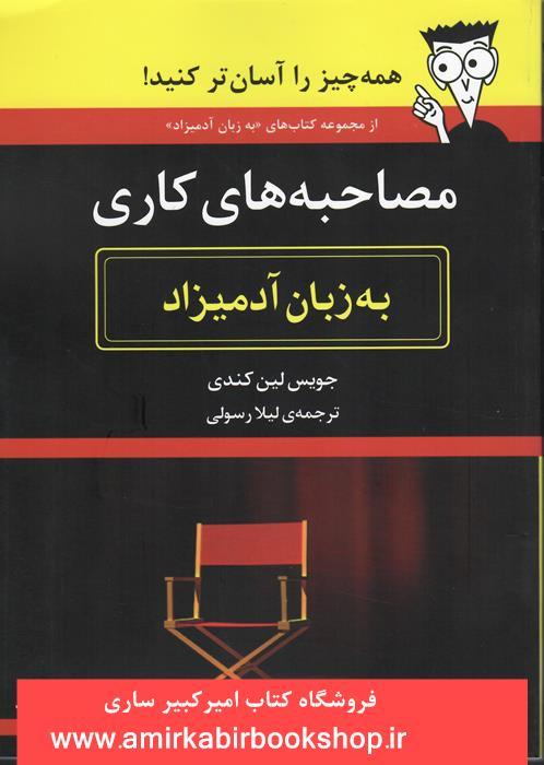 کتابهاي داميز-مصاحبه هاي کاري به زبان آدميزاد