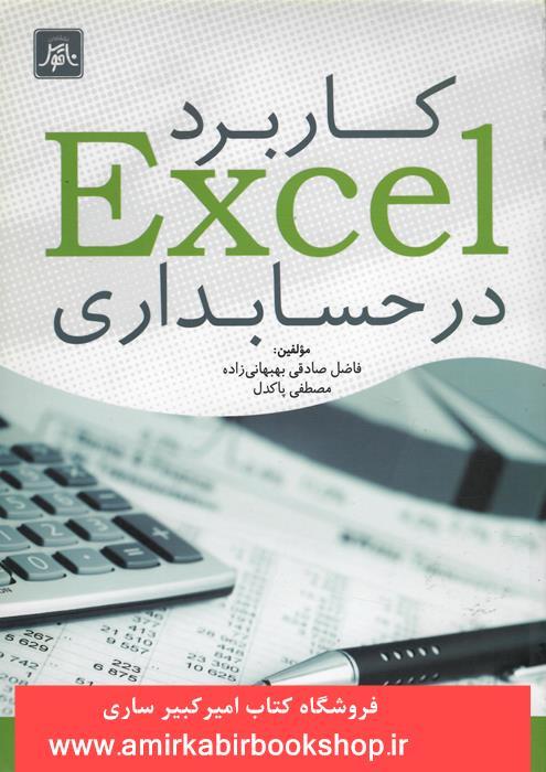 کاربردExcelدر حسابداري