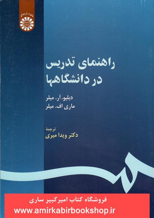 راهنماي تدريس در دانشگاهها530