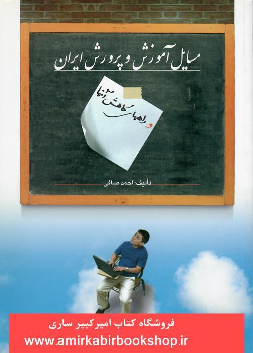 مسايل آموزش و پرورش ايران و راههاي کاهش آنها