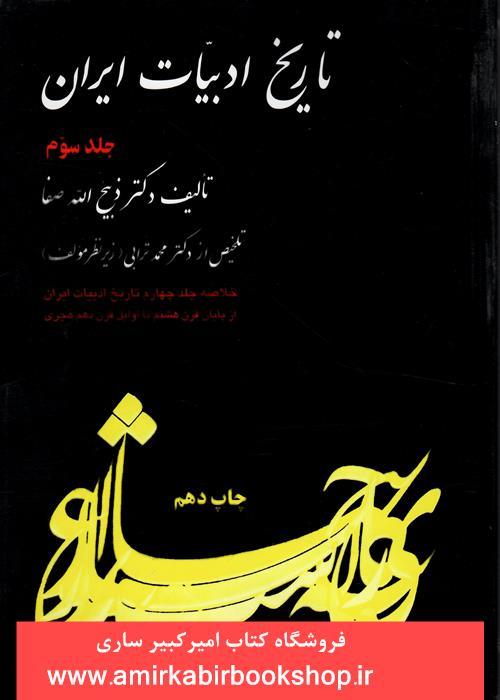 تاريخ ادبيات ايران-جلد سوم(از پايان قرن8تا اوايل قرن10)