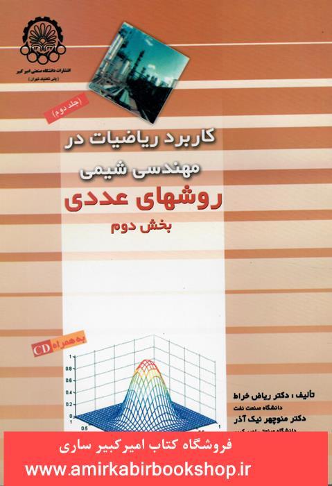 کاربرد رياضيات در مهندسي شيمي-جلد دوم(بخش اول و دوم:روشهاي عددي)