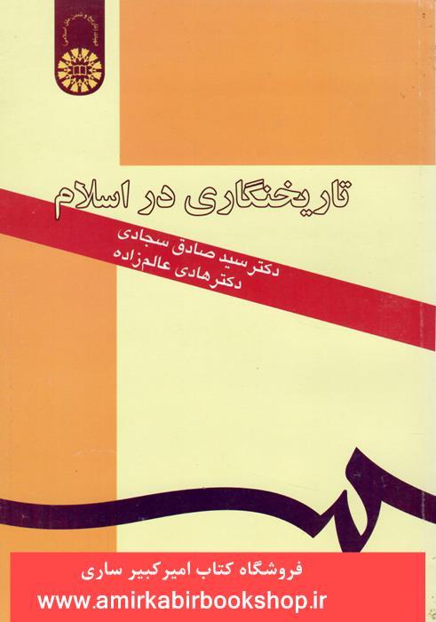 تاريخنگاري در اسلام194