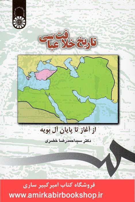 تاريخ خلافت عباسي(آغاز تا آل بويه)351