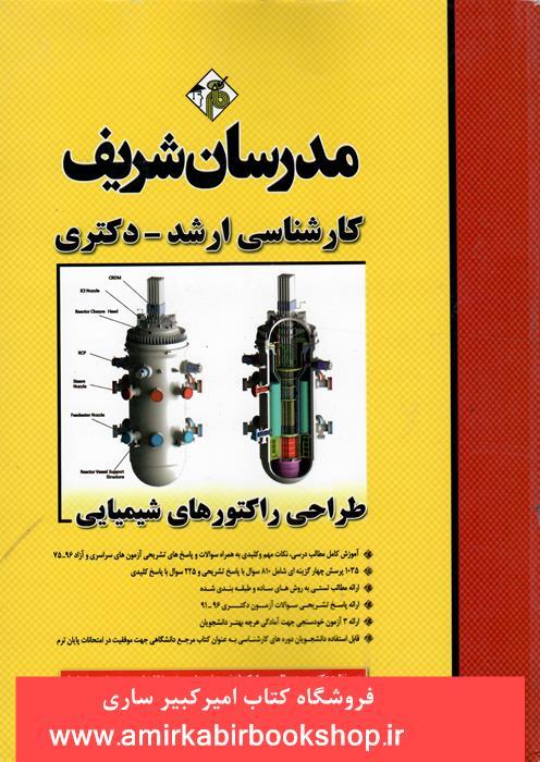 طراحي راکتورهاي شيميايي(ارشد-دکتري)