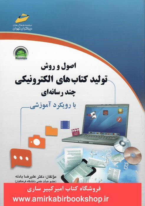 اصول و روش توليد کتاب هاي الکترونيکي چند رسانه اي(با رويکرد آموزشي)