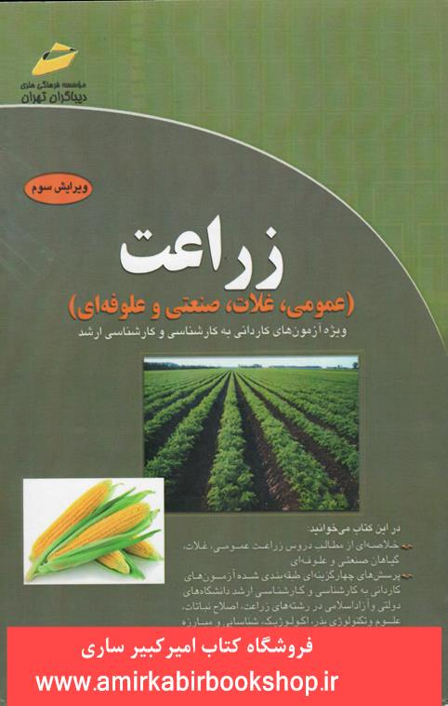 زراعت(عمومي،غلات،صنعتي،علوفه اي)-ارشد