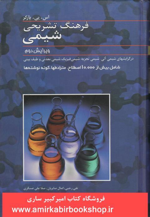 فرهنگ تشريحي شيمي(10000اصطلاح،مترادفها و..)