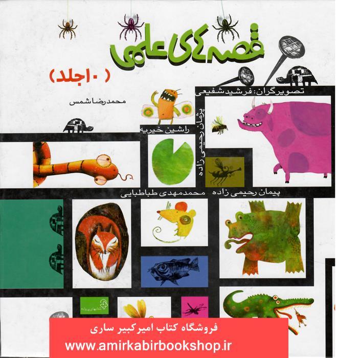 قصه هاي علمي(10جلد)