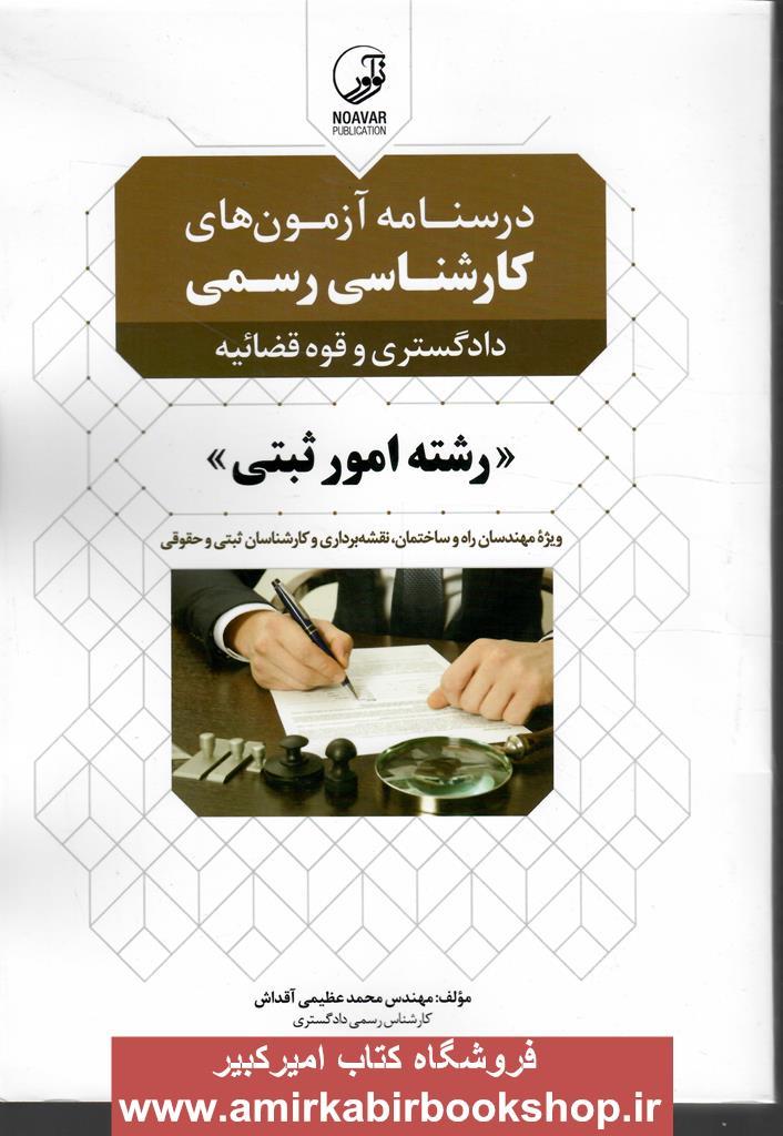 درس نامه آزمون هاي کارشناس رسمي-امور ثبتي